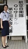 航空自衛隊QCサークル発表会